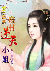 誤惹妖孽王(wang)爺︰廢(fei)材na)嫣燜si)小(xiao)姐