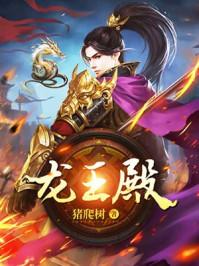 龍(long)王(wang)殿(dian)