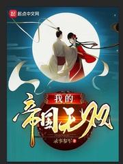 我的帝國無雙(shuang)