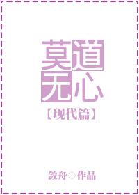 莫道无心(现代篇)